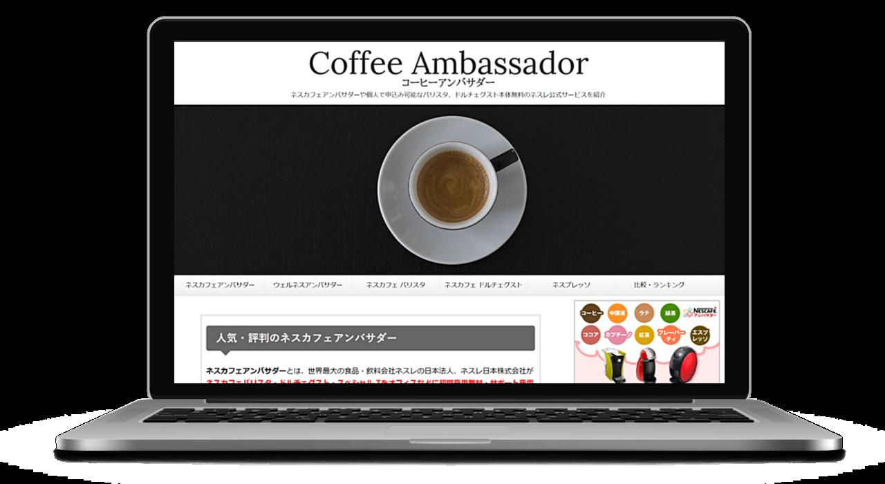 Coffee Ambassador(コーヒーアンバサダー)